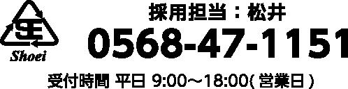 採用担当:松井 0568-47-1151 受付時間 平日 9:00〜18:00(営業日)